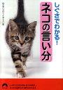 【送料無料】ネコの言い分