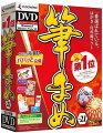 筆まめVer.21 通常版DVD-ROM