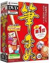 【ポイント5倍】筆まめVer.21 通常版DVD-ROM