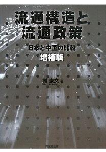 【送料無料】流通構造と流通政策増補版