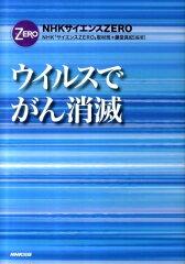 【送料無料】ウイルスでがん消滅 [ 日本放送協会 ]