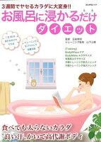【バーゲン本】お風呂に浸かるだけダイエット