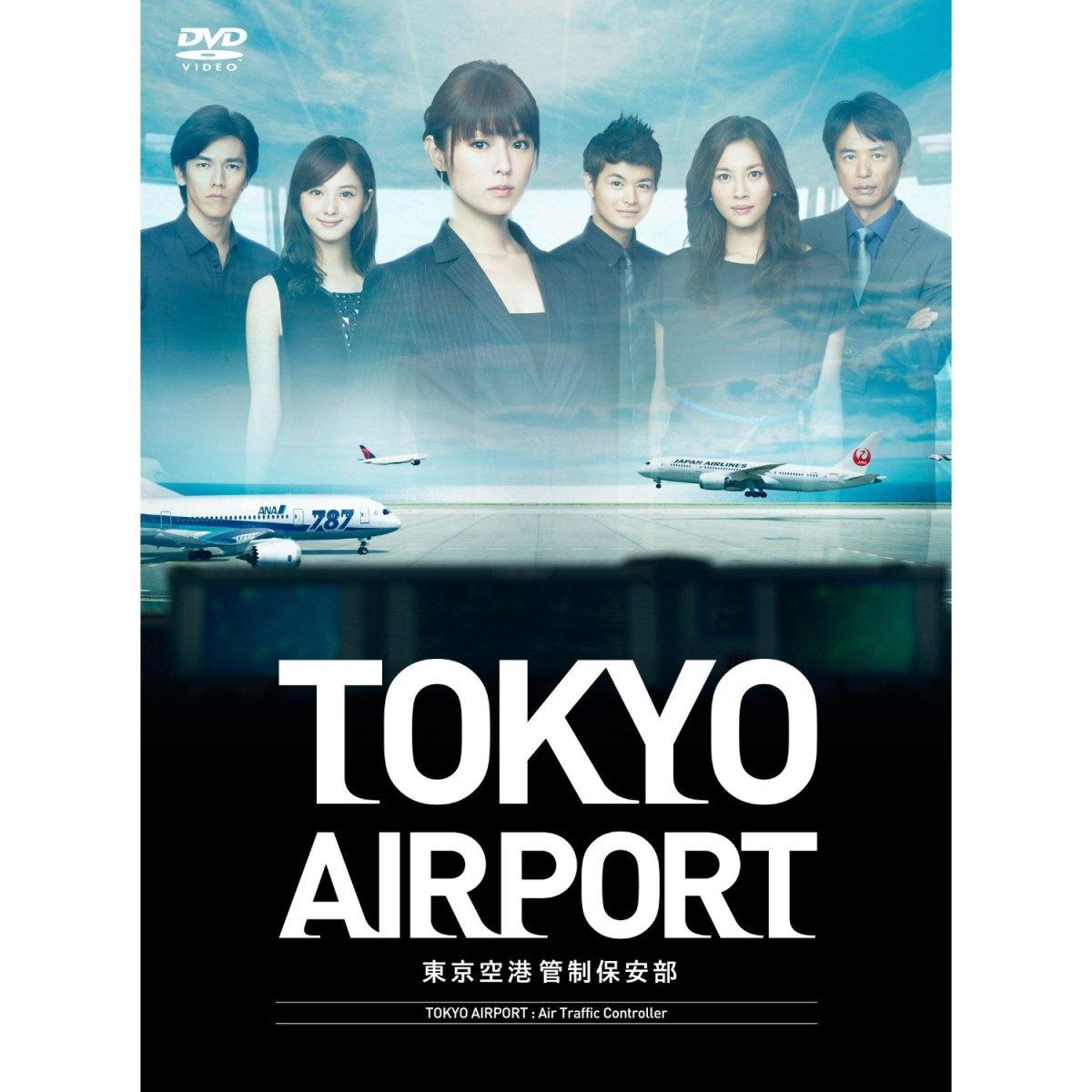 TOKYOエアポート〜東京空港管制保安部〜 DVD-BOX画像