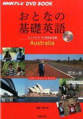 おとなの基礎英語 Season5 DVD BOOK