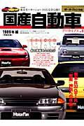 【楽天ブックスならいつでも送料無料】国産自動車アーカイブス(vol.1(1989年編))