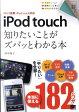 iPod touch知りたいことがズバッとわかる本