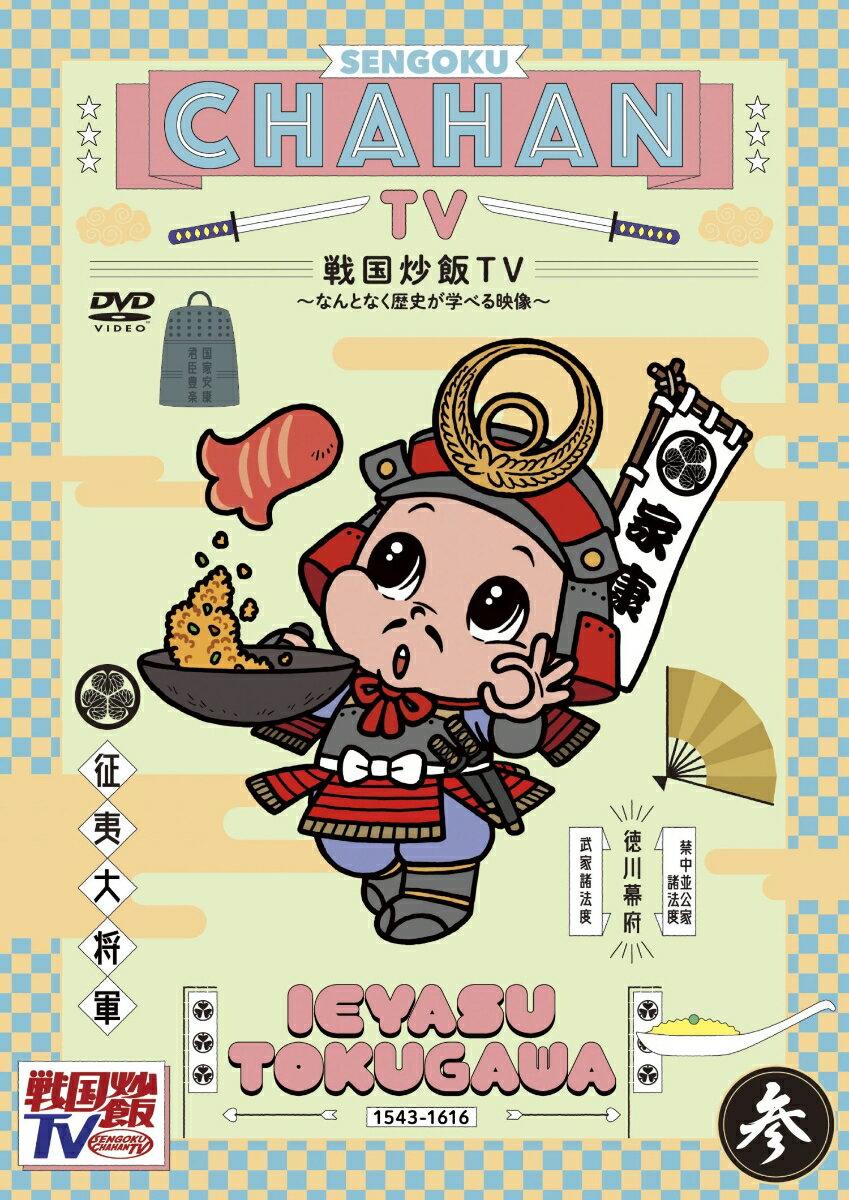 戦国炒飯TV 〜なんとなく歴史が学べる映像〜 <参>