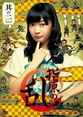 【楽天ブックスならいつでも送料無料】指原の乱 vol.2 DVD(2枚組)