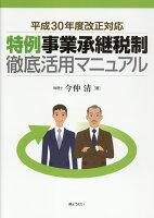 特例事業承継税制徹底活用マニュアル(平成30年度改正対応)