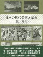 【バーゲン本】日本の近代美術と幕末