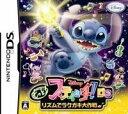 【送料無料】もっと!スティッチ!DS リズムでラクガキ大作戦♪ 【Disneyzone】