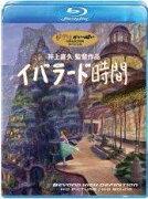 イバラード時間【Blu-ray】