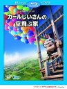【ポイント6倍対象商品】カールじいさんの空飛ぶ家【Blu-ray Disc Video】(DVD付)