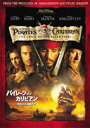 【送料無料】パイレーツ・オブ・カリビアン/呪われた海賊たち 【Disneyzone】 [ ジョニー・デッ...