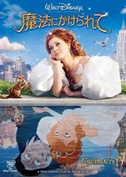 【送料無料】【disney princess】魔法にかけられて 2-Disc・スペシャル・エディション 【Disney...