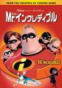 DVD『Mr.インクレディブル』