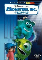 【送料無料】【ディズニーポイント10倍】モンスターズ・インク 【Disneyzone】 [ ジョン・グッ...