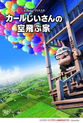 【送料無料】【ポイント3倍アニメキッズ】カールじいさんの空飛ぶ家 【Disneyzone】