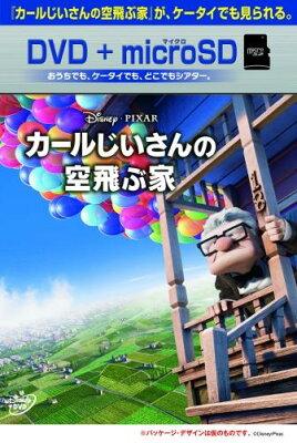 【送料無料】カールじいさんの空飛ぶ家【DVD+microSD】 [ エド・アズナー ]