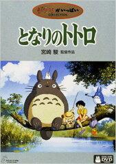 【送料無料】Ghibliポイント10倍となりのトトロ [ 日高のり子 ]