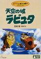 【定番DVD】天空の城ラピュタ