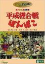 平成狸合戦ぽんぽこ/DVD