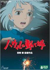 【送料無料】Ghibliポイント10倍ハウルの動く城 [ 倍賞千恵子 ]