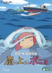 【送料無料】Ghibliポイント10倍崖の上のポニョ [ 奈良柚莉愛 ]