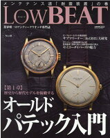 LowBEAT(No.18)