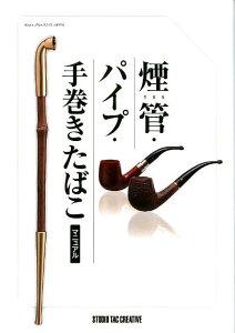 【送料無料】煙管・パイプ・手巻きたばこマニュアル