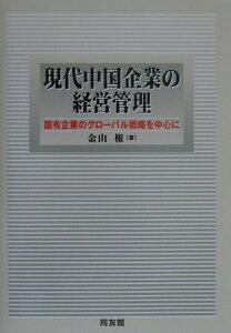 【送料無料】現代中国企業の経営管理