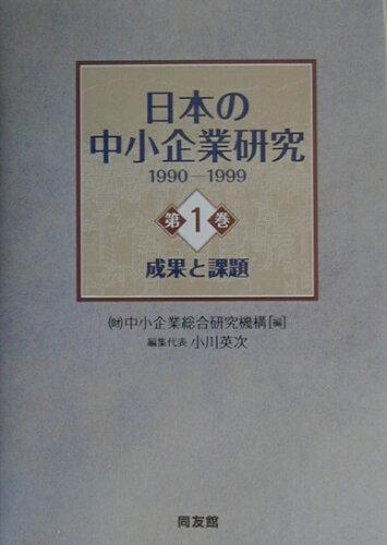 日本の中小企業研究(1990-1999 第1巻) 成果と課題 (中総研叢書) [ 中小企業総合研究機構 ]