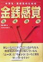 これからエコノミクス甲子園関東大会