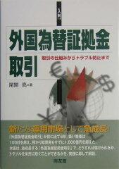 【送料無料】入門・外国為替証拠金取引 [ 尾関高 ]