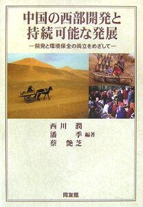 【送料無料】中国の西部開発と持続可能な発展