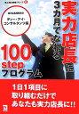 実力店長に3カ月でなれる100 stepプログラム