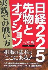 【送料無料】日経225先物とオプション [ 三木彰 ]