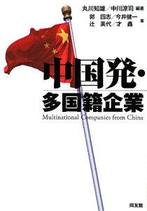 【送料無料】中国発・多国籍企業