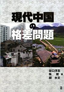 【送料無料】現代中国の格差問題