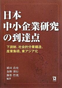 【送料無料】日本中小企業研究の到達点