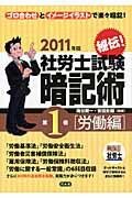 【送料無料】秘伝!社労士試験暗記術(第1巻(労働編) 2011年版)