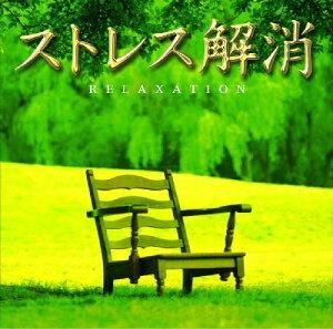 【送料無料】マインド・サプリメント・シリーズ::ストレス解消