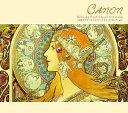【送料無料】カノン〜クラシック・コレクション/α波オルゴール