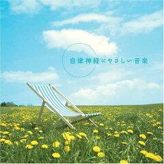 【送料無料】自律神経にやさしい音楽 メンタル・フィジック・シリーズ