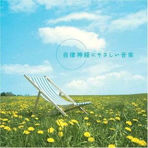 【送料無料】自律神経にやさしい音楽 メンタル・フィジック・シリーズ [ (ヒーリング) ]