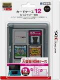 カードケース12 for ニンテンドー3DS ブラック