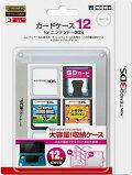 カードケース12 for ニンテンドー3DS ホワイト