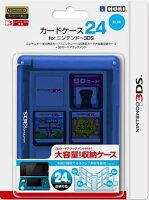 カードケース24 for ニンテンドー3DS ブルーの画像