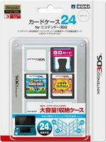 カードケース24 for ニンテンドー3DS ホワイトの画像