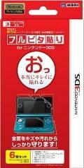 フルピタ貼り for ニンテンドー3DS